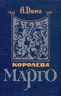 Королева Марго. В двух книгах. Книга 1
