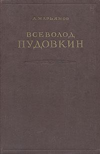 А. Марьямов Всеволод Пудовкин
