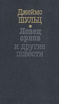 Ловец орлов и другие повести Книга известного американского...
