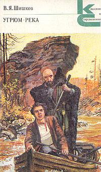 В. Я. Шишков Угрюм-река. В двух томах. Том 1 в я шишков угрюм река в двух томах том 1