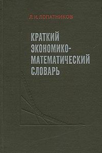 Л. И. Лопатников Краткий экономико-математический словарь