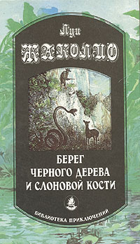 Берег черного дерева и cлоновой кости В сборник включены приключенческие...