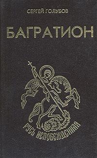 Багратион. Сергей Голубов