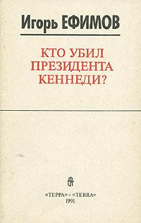 Игорь Ефимов Кто убил президента Кеннеди? книги на английском языке краткое содержание