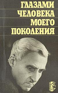 К. М. Симонов Глазами человека моего поколения
