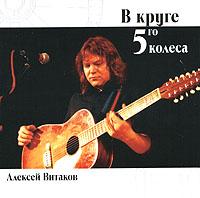 Алексей Витаков Алексей Витаков. В круге 5-го колеса цена