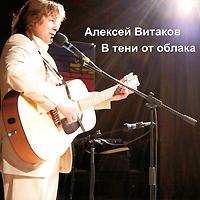 Алексей Витаков Алексей Витаков. В тени от облака цена