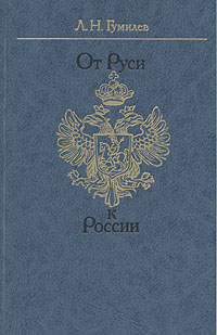 От Руси к России: очерки этнической истории Книга является последней работой...