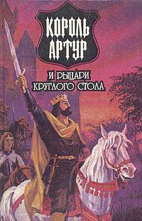 Король Артур и рыцари Круглого Стола король артур и рыцари круглого стола
