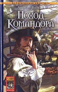 Алексей Волков Поход Командора