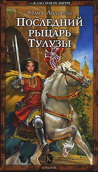 Юлия Андреева Последний рыцарь Тулузы