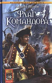 Алексей Волков Флаг Командора
