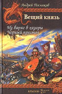 Вещий князь. Книга 3. Из варяг в хазары. Книга 4. Черный престол
