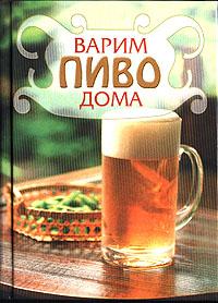 Андриянов А. П. Варим пиво дома