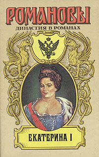 П. Н. Петров Екатерина I н и павленко екатерина i