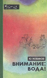 Ю. Новиков Внимание: вода!