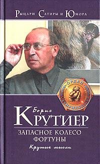 Борис Крутиер Запасное колесо Фортуны. Крутые мысли