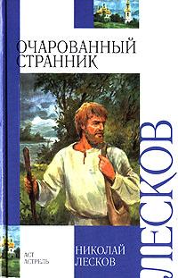 Николай Лесков Очарованный странник николай лесков повести рассказы