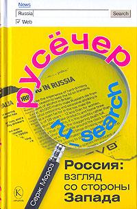 Серж Мороз Русечер. Россия. Взгляд со стороны Запада