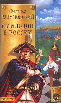 Феликс Разумовский Смилодон в России феликс разумовский прокаженный