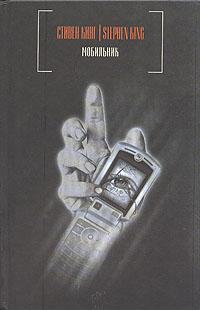 Стивен Кинг Мобильник сотовые телефоны