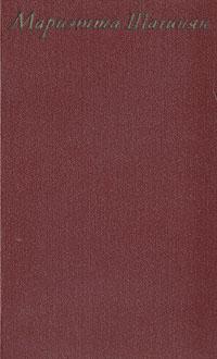 Мариэтта Шагинян Мариэтта Шагинян. Собрание сочинений в девяти томах. Том 6 александр холин дневник сына человеческого или хроника кумранских манускриптов