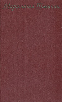 Мариэтта Шагинян Мариэтта Шагинян. Собрание сочинений в девяти томах. Том 8 цена 2017