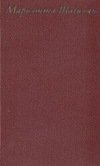 Мариэтта Шагинян Мариэтта Шагинян. Собрание сочинений в девяти томах. Том 3 этюды о художниках армении
