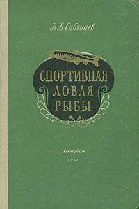 В. Б. Сабунаев Спортивная ловля рыбы