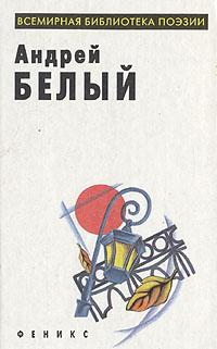 Андрей Белый Андрей Белый. Избранное