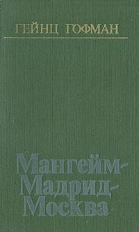 Гейнц Гофман Мангейм - Мадрид - Москва