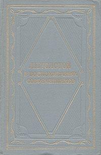 Л. Н. Толстой в воспоминаниях современников. В двух томах. Том 2 составитель н реформатская в маяковский в воспоминаниях современников