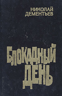 Николай Дементьев Блокадный день валерий дементьев исповедь земли