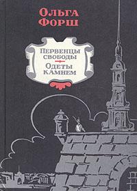 Ольга Форш Первенцы свободы. Одеты камнем цена в Москве и Питере