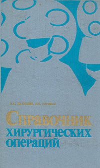 И. М. Матяшин, А. М. Глузман Справочник хирургических операций