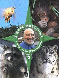 Николай Дроздов В мире животных с Николаем Дроздовым. Книга 2