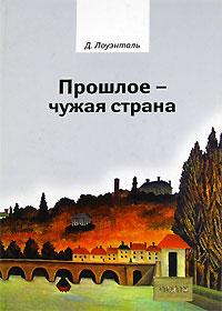 Прошлое - чужая страна