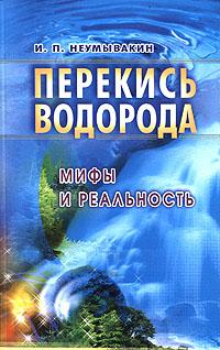 И. П. Неумывакин. Перекись водорода