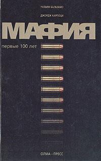Уильям Бальзамо, Джордж Карпоци Мафия. Первые 100 лет