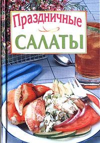 Праздничные салаты першина с ред лучшие праздничные блюда со всего света