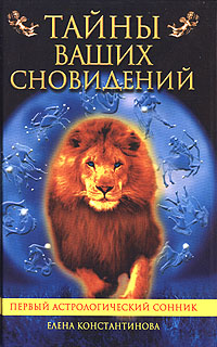 Елена Константинова Тайны ваших сновидений