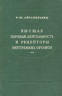 Э. Ш. Айрапетьянц Высшая нервная деятельность и рецепторы внутренних органов