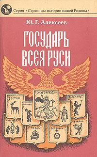 Ю. Г. Алексеев Государь всея Руси