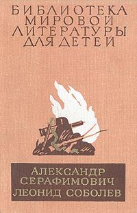 Александр Серафимович, Леонид Соболев Железный поток. Морская душа. Зеленый луч зеленый луч рысс буря