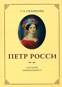 Т. А. Селинова Петр Росси - русский миниатюрист
