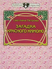 Светлана Петрова Загадка красного кимоно любовь и страсть в библии