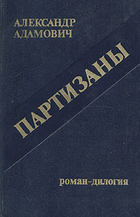 Александр Адамович Партизаны в лесах белоруссии