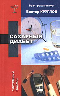 Виктор Круглов Сахарный диабет