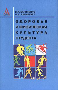 В. А. Бароненко, Л. А. Рапопорт Здоровье и физическая культура студента