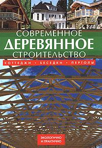 Йозеф Штефко, Ладислав Райнпрехт Современное деревянное строительство. Коттеджи, беседки, перголы